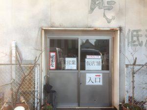 仮店舗入り口
